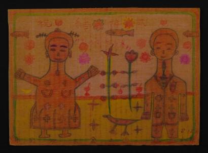 OBATA Masao - Sans titre (Mariage) - inconnue - halle saint pierre.jpg