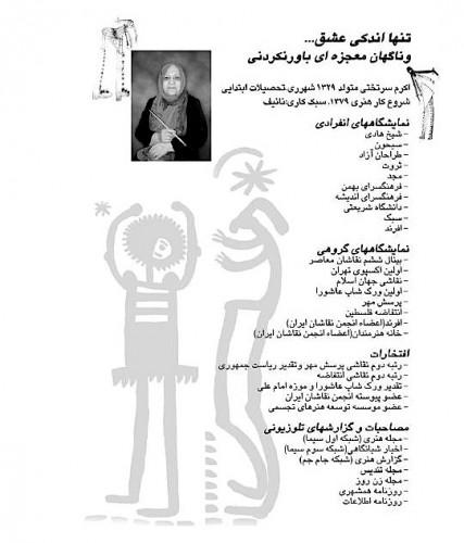info akram.jpg