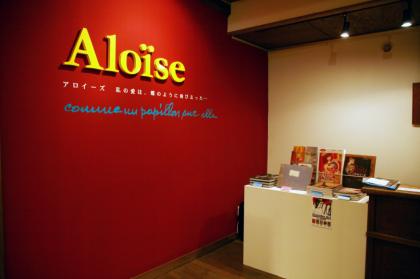 aloise_japon1.png